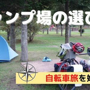 自転車一人旅におけるキャンプ場の選び方【ポイントは4つ】