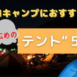 【快適なソロキャンプを!】前室広めの一人用テントおすすめ5選