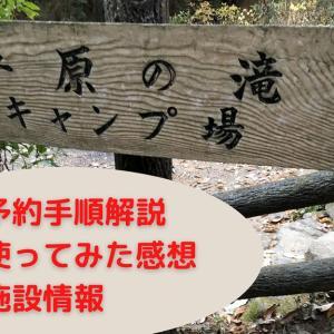 【無料・要予約】愛知県西尾市「平原の滝キャンプ場」を使ってみた