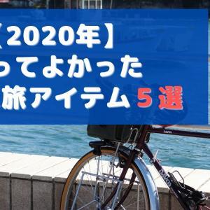 【2020年】今年買ってよかった自転車旅のアイテム5選