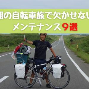 【保存版】長期自転車旅で必須!9つのメンテナンスチェックリスト