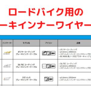 【ロードバイク用】ブレーキインナーワイヤーの種類と選び方