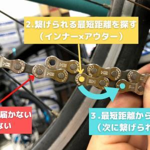【初心者でも大丈夫!】自転車チェーンの長さの決め方を徹底解説