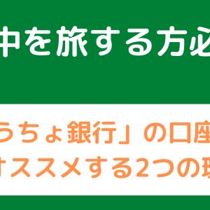【大事】日本中を旅するなら「ゆうちょ銀行」の口座を持とう