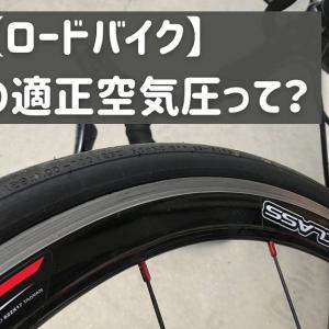 【知らないとヤバい】ロードバイクのタイヤの適正空気圧って?