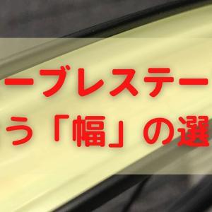 """【自転車メンテ】チューブレス用リムテープの""""幅""""はどう選ぶ?"""