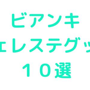 【ビアンキ】チェレステカラーのグッズは何がある?【10選】