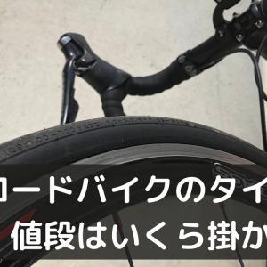 ロードバイクのタイヤを交換すると、値段はいくら?【目安】