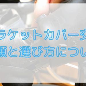 【ロードバイク】ブラケットカバーの種類と選び方【交換】