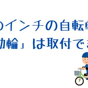 【子供用】20インチの自転車に補助輪は取付できるのか?