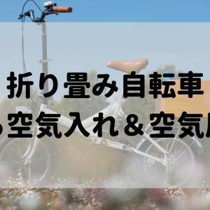 【必読】折り畳み自転車に使える空気入れ&空気圧を解説