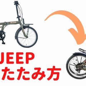 【解説動画アリ】JEEP自転車の折りたたみ方
