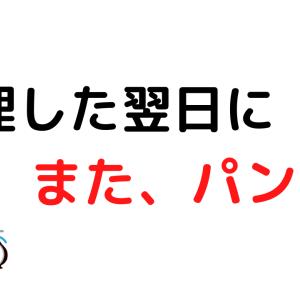 【なぜ】自転車を修理した次の日にまたパンク。原因は?