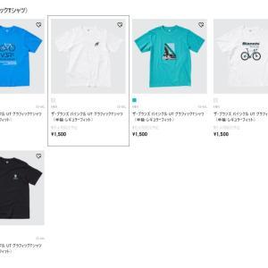 【9月上旬】ユニクロがビアンキ、コルナゴとのコラボTシャツを発売