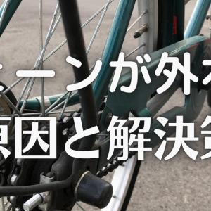 【よく外れる】自転車チェーンのたるみの原因と解決策