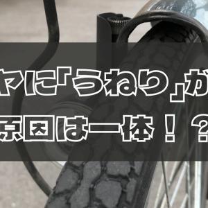 自転車タイヤにうねり(コブ)が出現!放置は危険?【即交換】
