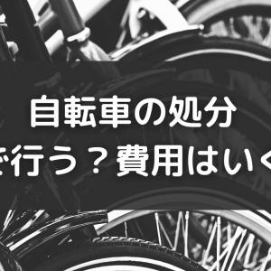 【よくある質問】自転車の処分はどこで行う?費用はいくら?
