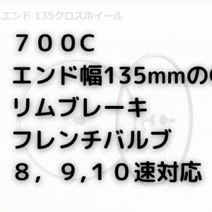 【クロスバイク】エンド幅135mm、700C対応のリアホイール紹介