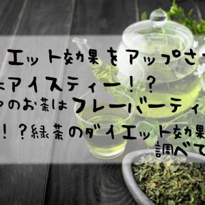 ダイエット効果をアップさせるにはアイスティー!?食事中のお茶はフレーバーティーが正解!?緑茶のダイエット効果を調べてみた。