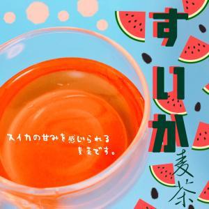 夏の定番茶である麦茶。麦茶は血液をサラサラにしたり生活習慣病を予防してくれる健康飲料だった。