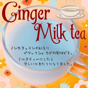 朝に飲むものは何ですか?朝に飲むだけで痩せ体質に!?生姜紅茶ダイエットって?
