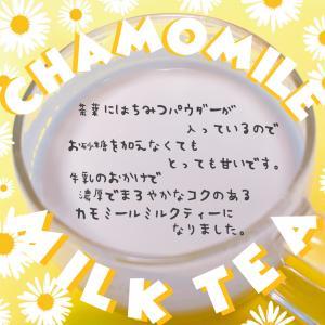 リラックスのハーブといえばカモミールティー。カモミールには風邪のひきはじめや喉の痛みを和らげてくれる効果のあるノンカフェインのお茶。