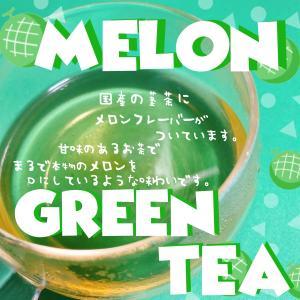 緑茶好きこそ茎茶がおすすめ。ところで茎茶って何?茎茶の魅力について調べてみた。