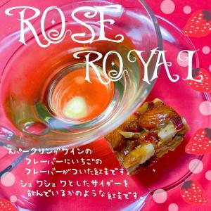 毎月2種類のお茶が貰えるルピシアだより。ルピシアだよりを貰うには何をすればいいの?ルピシア会員になるメリットって?ルピシアのロゼロワイヤルを飲んでみた。