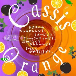 ルピシア グランマルシェ限定フレーバーティー、カシスオレンジを飲んでみた。茶葉の香り、味のレビュー。