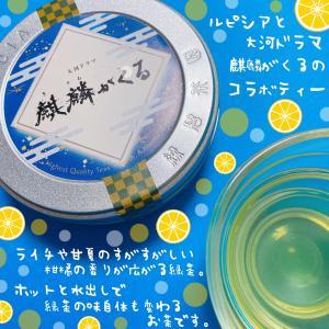 NHK限定ルピシア、第2段。大河ドラマ「麒麟がくるオリジナルティー」を飲んでみた。茶葉の香りや味は?