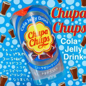 チュッパチャップスがドリンクになった第2弾!チュッパチャプス コーラゼリードリンクを飲んでみた。本物のチュッパチャプスのコーラ味と比べてどのくらい再現出来ているのか確かめてみました!