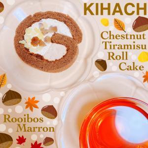 9/22に発売された、ファミリーマートとキハチのコラボスイーツ第3弾。「秋のロールケーキ マロンティラミス」を食べてみた。マロンティラミスに合うお茶の紹介もいたします。