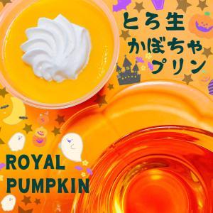 セブンイレブンのとろ生かぼちゃプリンを食べてみた。とろ生かぼちゃプリンの紹介と食べた感想をまとめました。とろ生かぼちゃプリンに合うお茶は、まるでかぼちゃプリン!?のようなお茶!ロイヤルパンプキンの紹介もいたします。