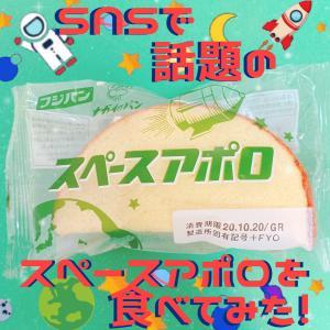 人気TV番組で話題になった幻のパンが復刻!?スペースアポロを食べてみた。