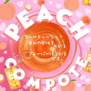 三国屋善五郎から発売されたスイーツほうじ茶。桃のコンポートを飲んでみた。SNS映え間違いなしなハロウィン限定スイーツも紹介します。