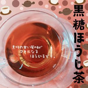 何度リピートしたか分からない!おちゃらかの黒糖ほうじ茶。茶葉の香り、お茶のレビュー。