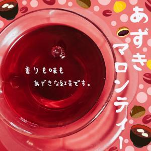 紅茶なのに小豆!?シルバーポット あずきマロンティーを飲んでみた。茶葉の香り、お茶のレビュー。