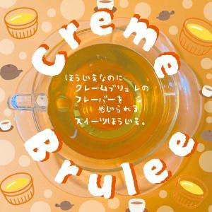 三国屋善五郎のスイーツほうじ茶、クレームブリュレを飲んでみた。茶葉の香り、お茶のレビュー。