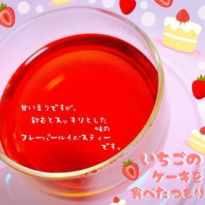 椿宗善 苺のケーキを食べたつもりのお茶レビュー。