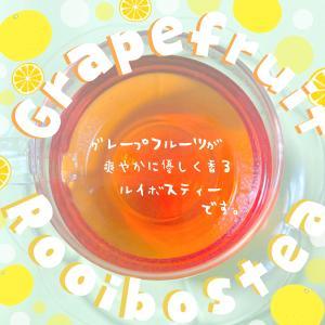 プティポアン グレープフルーツが香るルイボスティーのレビュー。茶葉の香り、お茶の味を徹底解説!