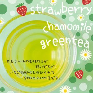 椿宗善 苺カモミール緑茶のレビュー。茶葉の香り、お茶の味を解説!