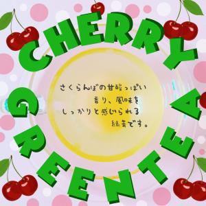 三國屋善五郎 さくらんぼ緑茶の茶葉の香り、お茶の味を徹底解説!