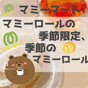 マミーマート マミーロールの季節限定、季節のマミーロールを食べてみた。