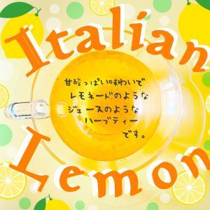 ポンパドール イタリアンレモンの茶葉の香り、お茶の味を徹底解説!