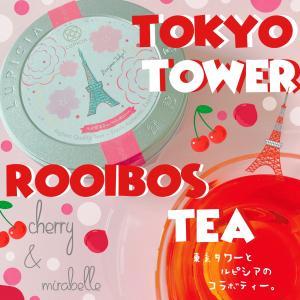 東京タワールイボスティーは東京タワーでしか買えない限定のルピシアのお茶!