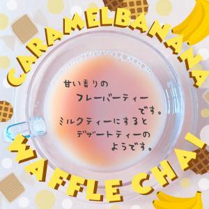 シルバーポット キャラメルバナナワッフルチャイの茶葉の香り、お茶の味を徹底解説!