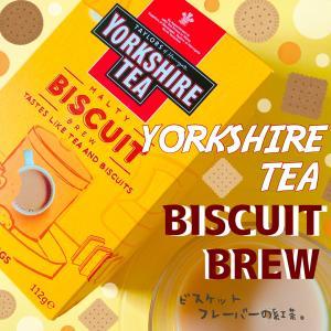 ヨークシャーティー ビスケットブリューの茶葉の香り、お茶の味を徹底解説!