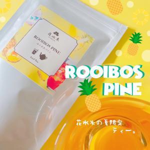 花水木 ルイボスパインの茶葉の香り、お茶の味を徹底解説!