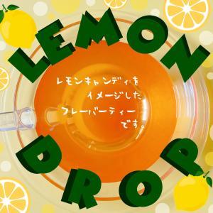 シルバーポット レモンドロップの茶葉の香り、お茶の味を徹底解説!