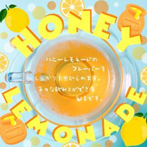ルピシア ハニーレモネードの茶葉の香り、お茶の味、口コミを徹底解説!